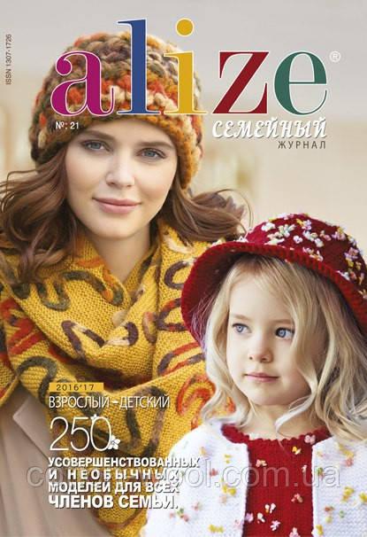 Журнал семейны по вязанию №21