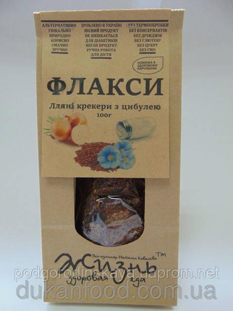 Льняные хлебцы - ФЛАКСЫ с ЛУКОМ  - Здоровое питание в Николаеве
