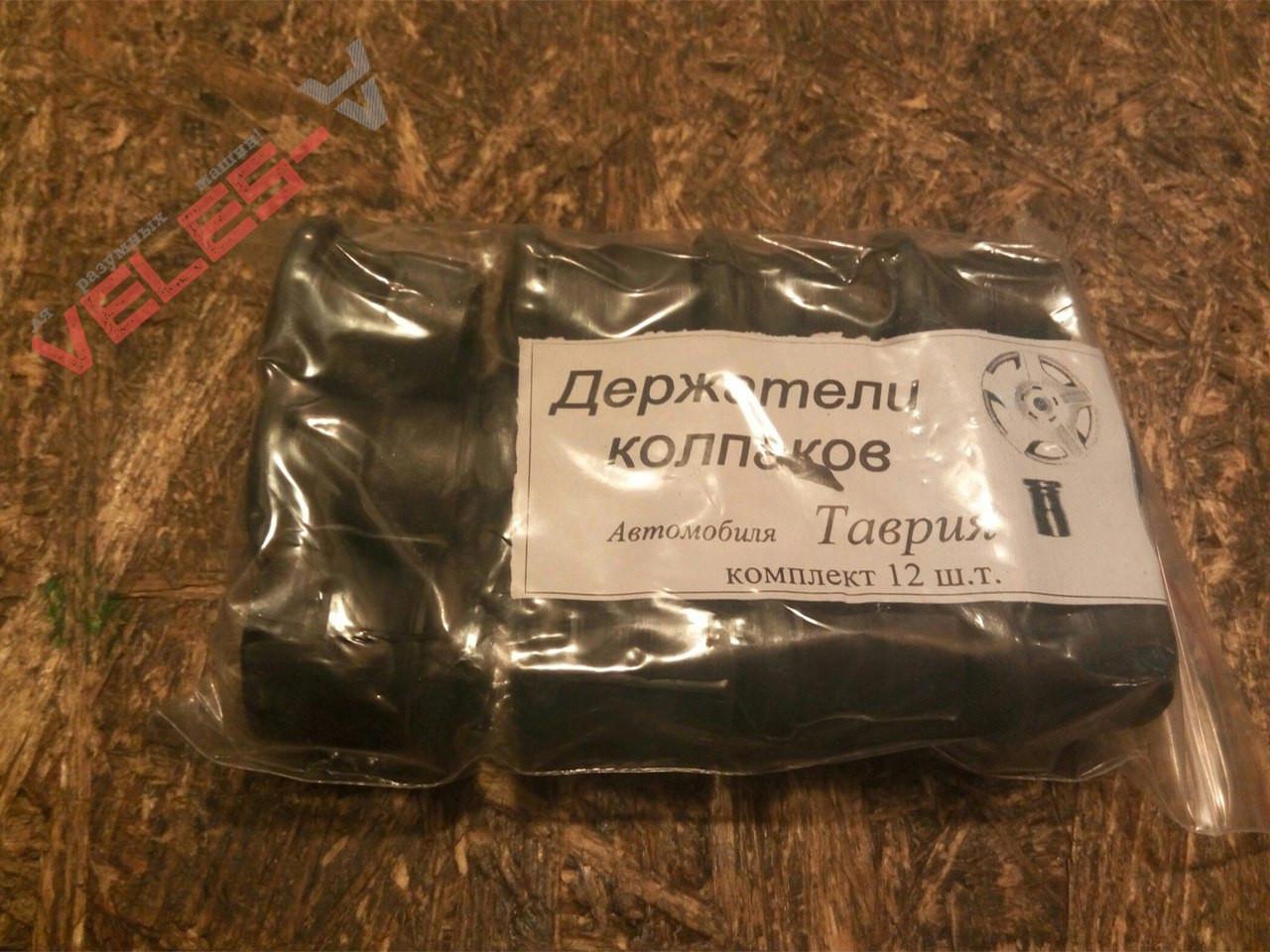 Держатели колпаков Заз 1102 (к-кт 12 шт)