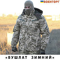 Зимний бушлат Новая форма Украины (ВСУ) На Меховом Утеплителе 4го Поколения