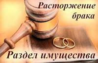 Развод - расторжение брака Донецк Макеевка