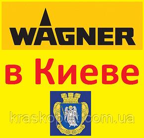 Киевский филиал Wagner 13 ноября 2016 г. НЕ РАБОТАЕТ!