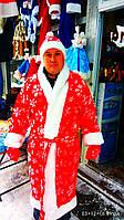 Костюм Деда Мороза (меховой)