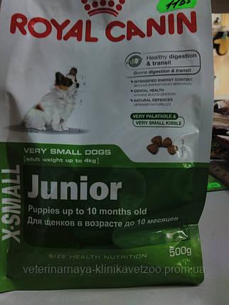 Royal Canin(X-smail Junior)корм для щенков миниатюрных пород  до10 мес.500г,1.5кг,3кг., фото 2