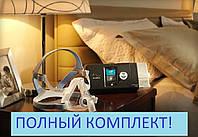 Сипап аппарат ResMed AirSense 10 AutoSet с маской AirFit F10