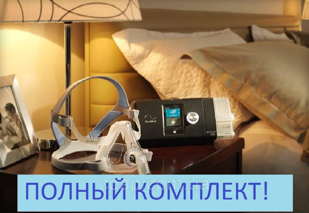 Сипап аппарат ResMed AirSense 10 AutoSet с маской AirFit F10 - CPAP-UA в Киеве