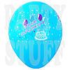 """Воздушные шары Gemar З днем народження, ассорти пастель 10"""" (26 см), 100 шт"""