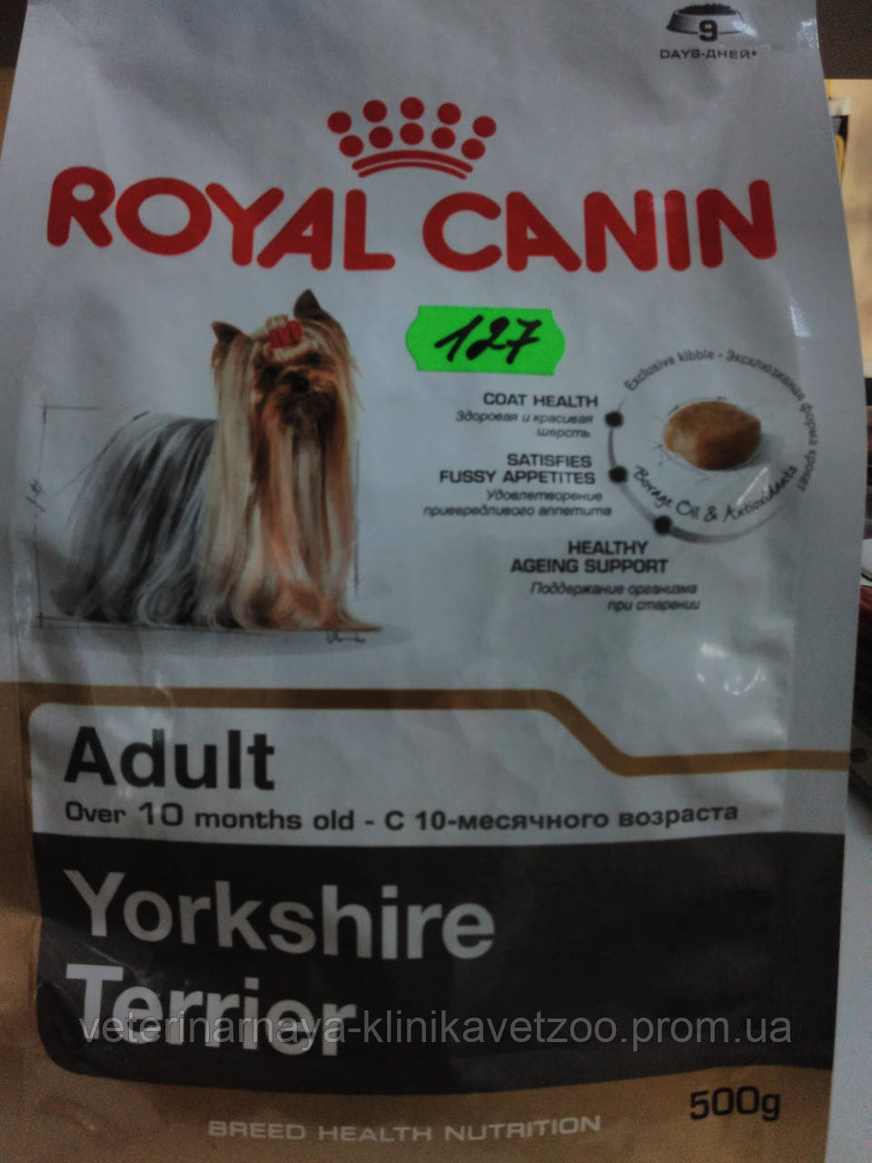 Royal Canin(Yorkshire Terrier adult)корм  для йоркширского терьера от 10мес 500г,1.5кг,7.5кг..