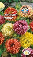 Семена Гайлардия красивая Рондо смесь 0,2 грамма Седек