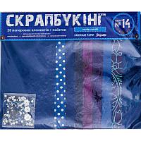 Набор для творчества Скрапбукинг №14 бумага 24*20 см (20л) + пайетки, цвет синий 951131