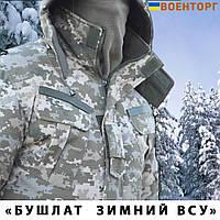Бушлат Зимний. Новая форма Украины (Пиксель 4го поколения)