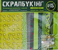 Набор для творчества Скрапбукинг №15 бумага 24*20 см (20л) + пайетки, цвет зеленый 951132