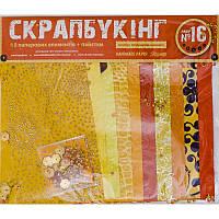 Набор для творчества Скрапбукинг №16 бумага 24*20 см (20л) + пайетки, цвет оранжевый 951133