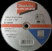 Диск по металлу 115х2.5 Makita
