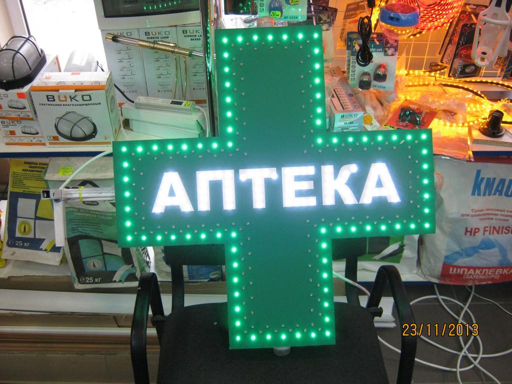 Светодиодный аптечный крест 65 на 65 см.