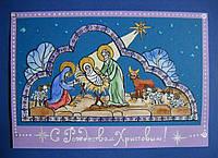 Открытка. С Рождеством Христовым. Двухсторонняя . Формат 155*105 мм.