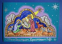 Открытка. С Рождеством Христовым. Двухсторонняя . Формат 150*105 мм.