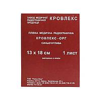 """Пленка для рентгена """"Кровлекс"""" 13x18 см (индивидуальная упаковка), KR-1318-1"""