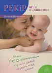 Pekip: игра и движение. Более 100 развивающих игр для детей первого года жизни. Полински Л.