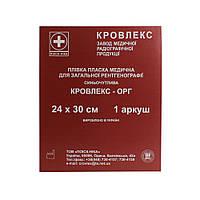 """Пленка для рентгена """"Кровлекс"""" 24x30 см (индивидуальная упаковка), KR-2430-1"""