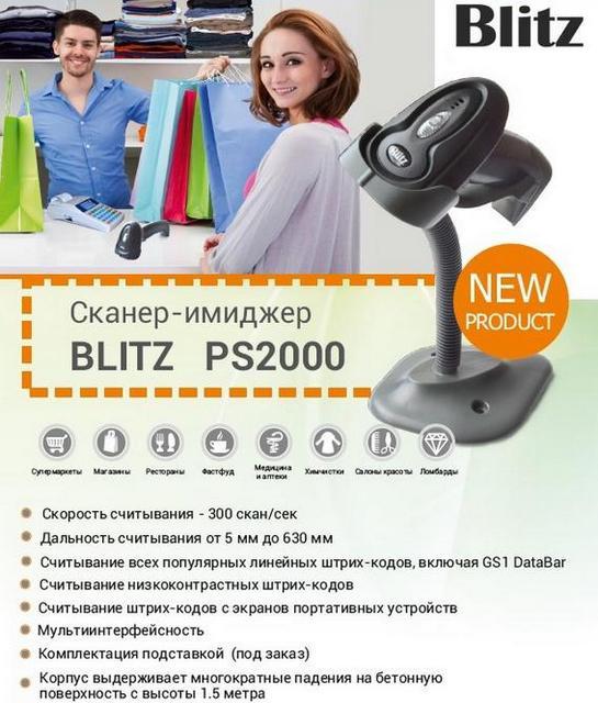 Сканер штрих кода BLITZ PS 2000