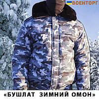 """Бушлат зимний """"Омон"""" Овчина + Синтипон. Все размеры!"""
