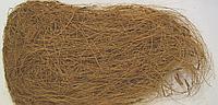 Кокосовое волокно 10_20см_2,25кг, Шри Ланка