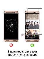 Защитное стекло для HTC One (ME) Dual SIM