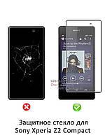 Защитное стекло для Sony Xperia Z2 Compact