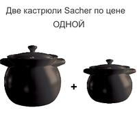 Набор кастрюль керамических Sacher 0065 3,3л + 0063 1,6л