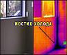 Энергоаудит квартир и домов, тепловизионная съемка, фото 2