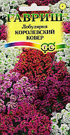 Семена Лобулярия Королевский ковер смесь 0,1 грамма Гавриш