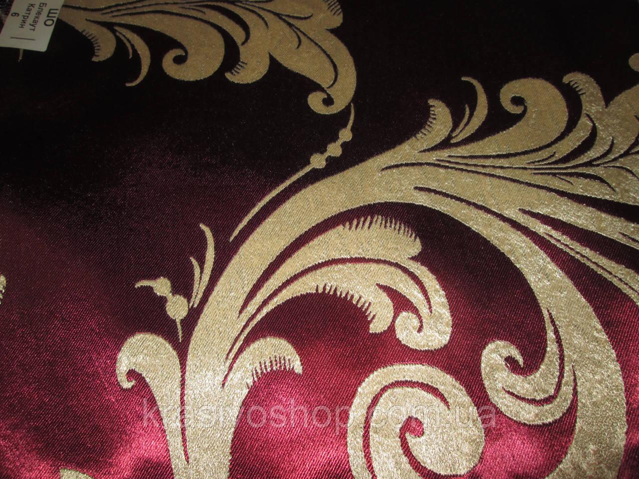 Тканина блекаут катрін завиток №6 бордовий+золото