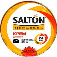 Крем для обуви в железной банке Salton 50мл (черный)