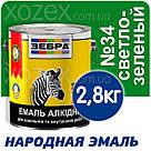 Зебра Краска-Эмаль ПФ-116 Светло-зеленая №34 50кг, фото 3