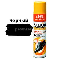 Краска для обуви из гладкой кожи Salton 300ml (41250/18 чорний)