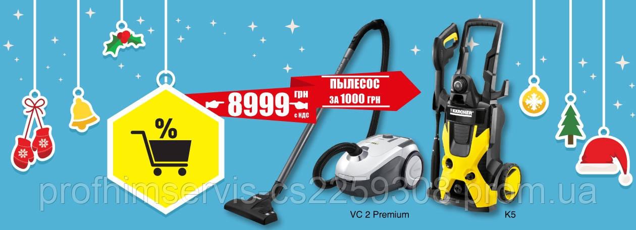 АКЦИЯ! K 5 Full Control + VC 2 Premium