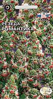 Семена Резеда душистая Романтика 1 грамм Седек