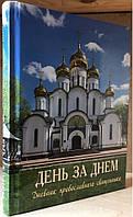 День за днем. Дневник православного священника. Архиепископ Антоний Михайловский.