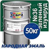 Зебра Краска-Эмаль ПФ-116 Изумруд зеленый №36 50кг