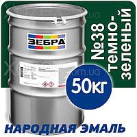 Зебра Краска-Эмаль ПФ-116 Темно-зеленая №38 50кг