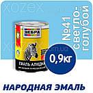 Зебра Краска-Эмаль ПФ-116 Светло-голубая №41 2,8кг, фото 2
