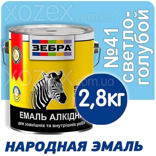 Зебра Краска-Эмаль ПФ-116 Светло-голубая №41 2,8кг