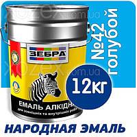 Зебра Краска-Эмаль ПФ-116 Голубая №42 12кг