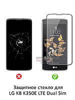 Защитное стекло для LG K8 K350E LTE Dual Sim