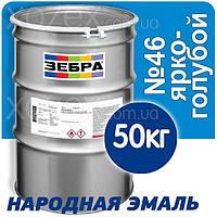 Зебра Краска-Эмаль ПФ-116 Ярко-голубая №46 50кг