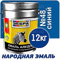 Зебра Краска-Эмаль ПФ-116 Синяя №48 12кг