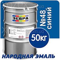 Зебра Краска-Эмаль ПФ-116 Синяя №48 50кг