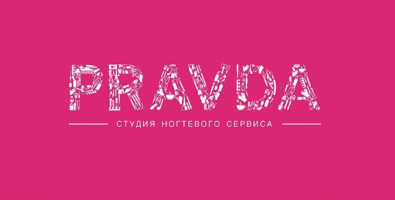 """Студия ногтевого сервиса """"PRAVDA"""", г. Киев"""
