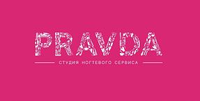 """Студия ногтевого сервиса """"PRAVDA"""", г. Киев 16"""